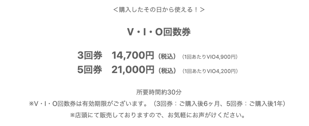 MOCO GINZA回数券
