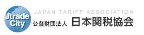 日本関税協会