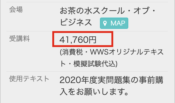 早稲田ワーキングスクールの秘書検定筆記講座の料金相場