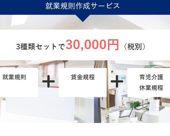 日本社会保険労務士法人の就業規則作成代行の料金