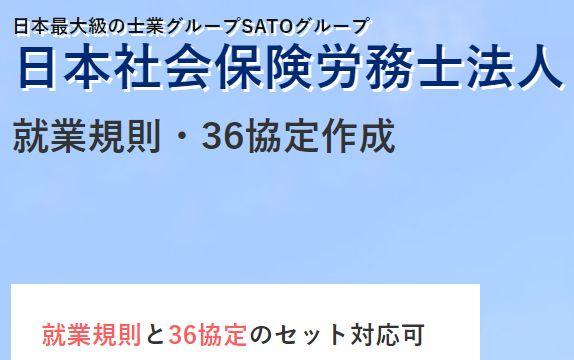 就業規則作成代行を専門的に取り扱う事務所・日本社会保険労務士法人
