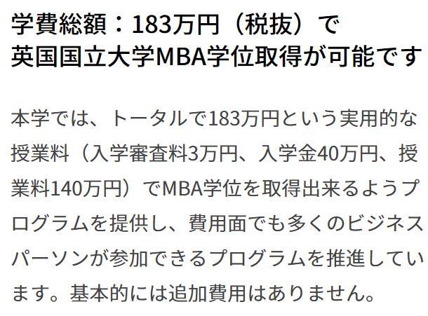 ExeJapanのMBAスクールの受講料金