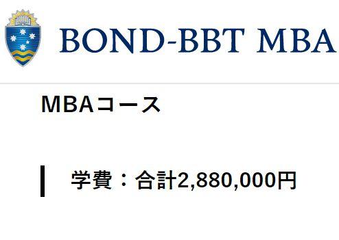 BOND-BBT MBAのMBA講座の料金