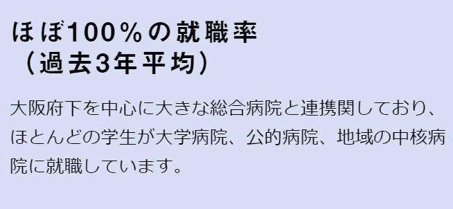 大阪信愛女学院短期大学の就職率100%