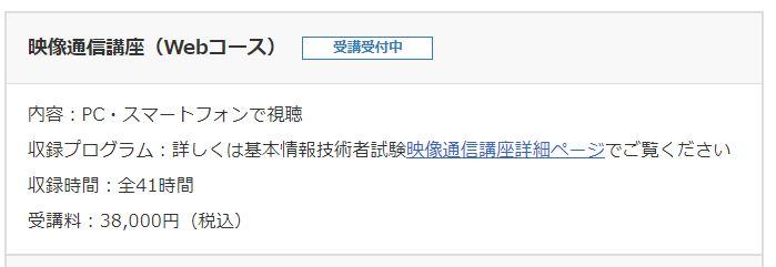 日本建設情報センターの基本情報技術者試験講座の料金