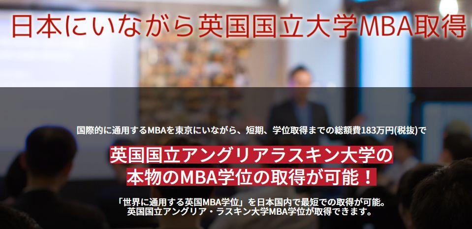 ExeJapanビジネススクールは英国MBAを取得可能