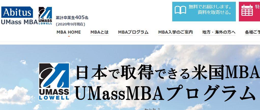 日本でアメリカMBAが取得可能