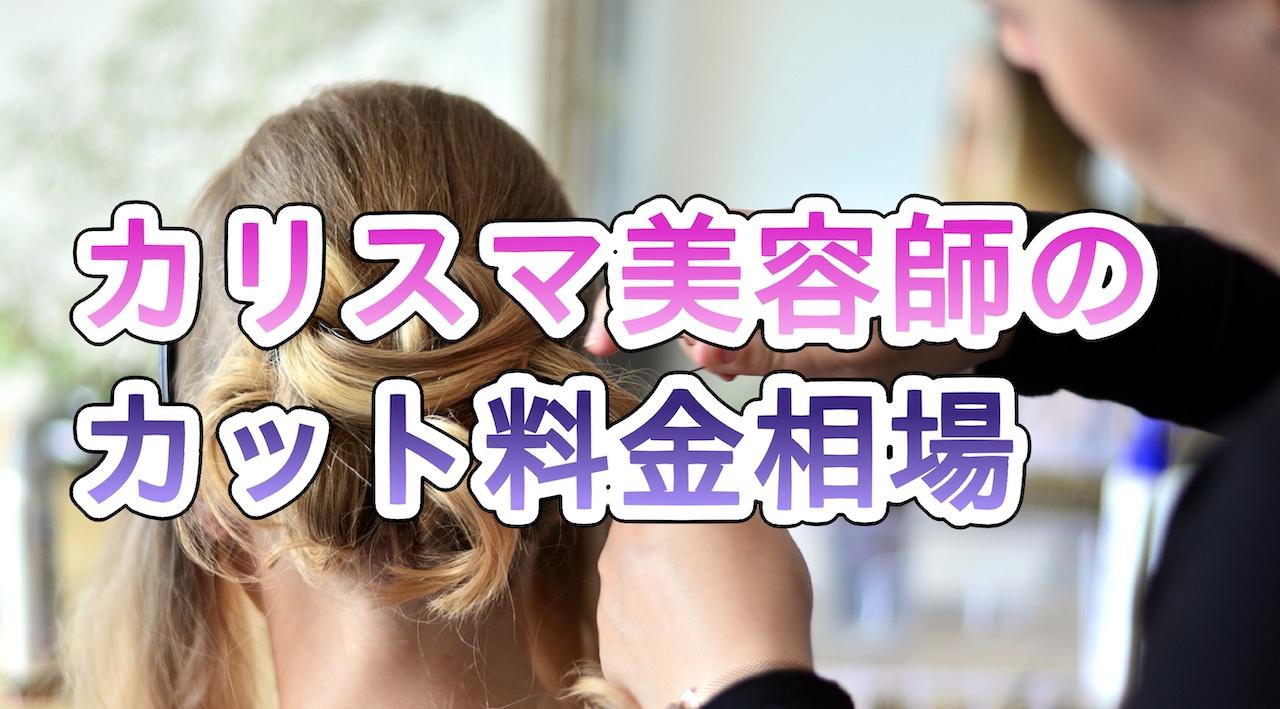 カリスマ美容師のカット料金相場