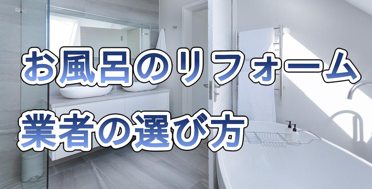 お風呂のリフォーム業者の選び方
