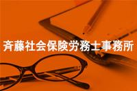 斉藤社会保険労務士事務所