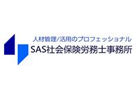 SAS社会保険労務士事務所