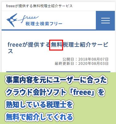 freeeの税理士紹介サービス