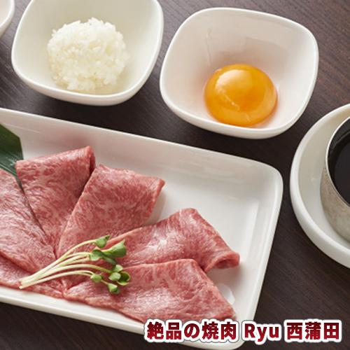 絶品の焼肉 Ryu 西蒲田