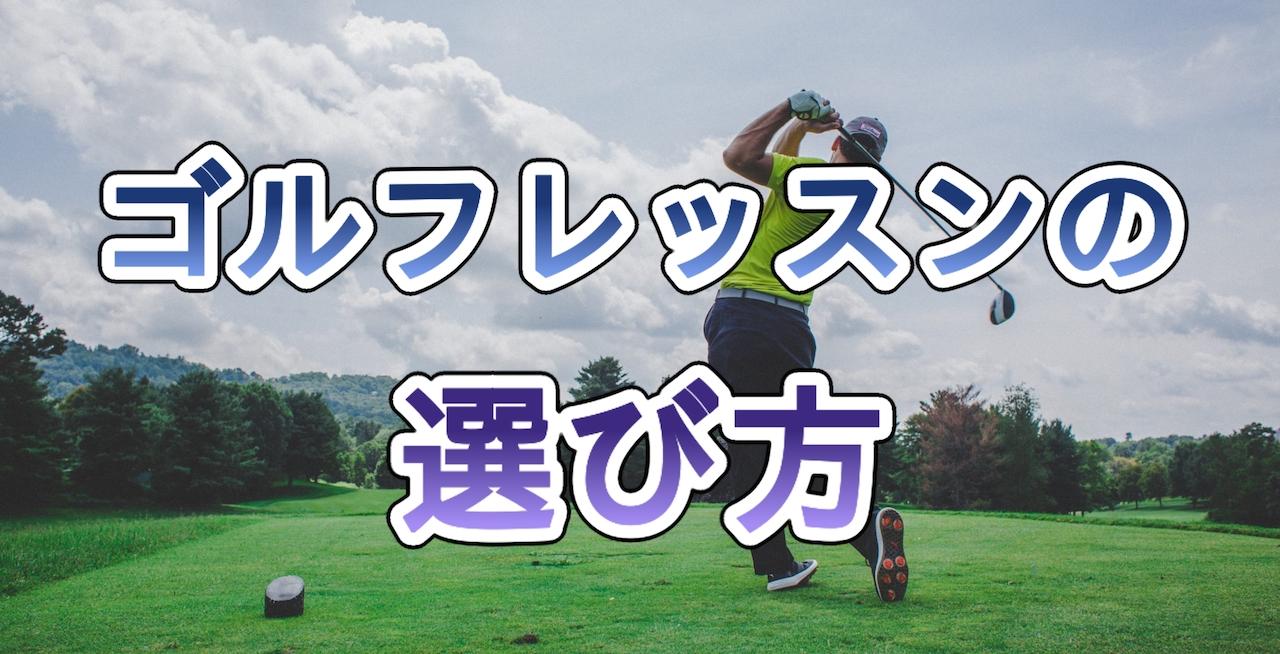 ゴルフレッスンの選び方