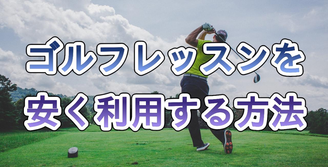 ゴルフレッスンを安く利用する方法