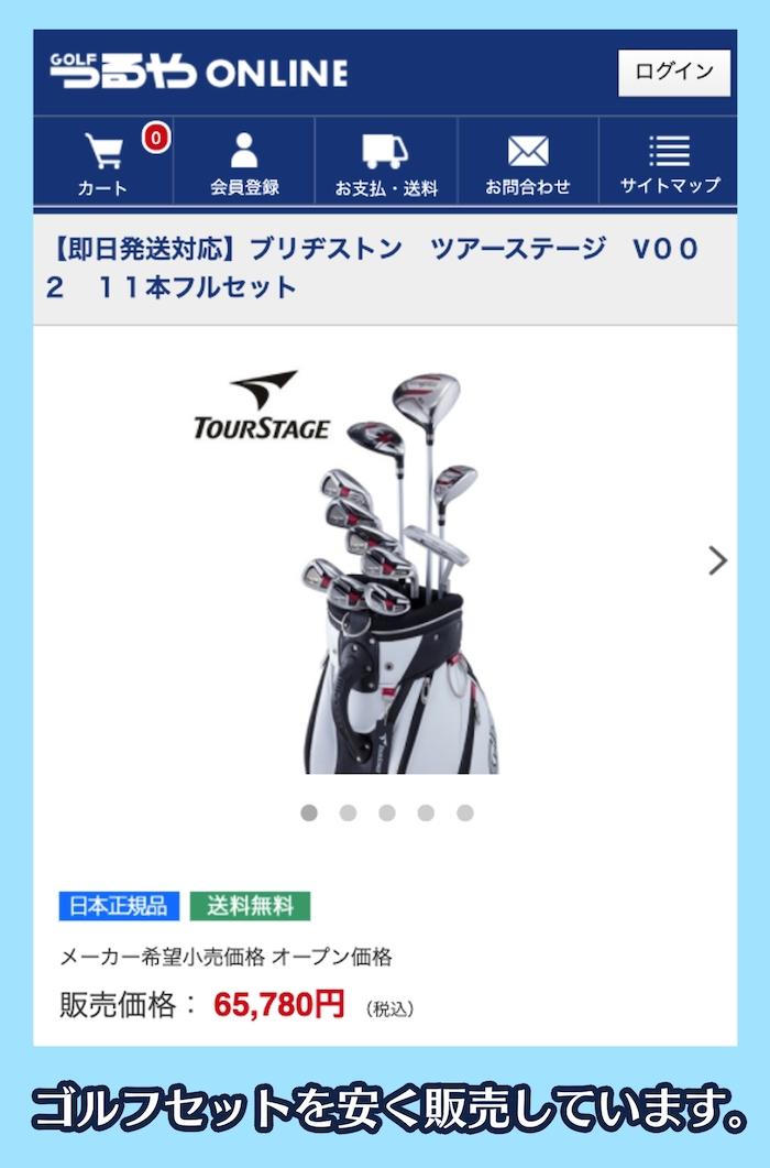 つるやゴルフ