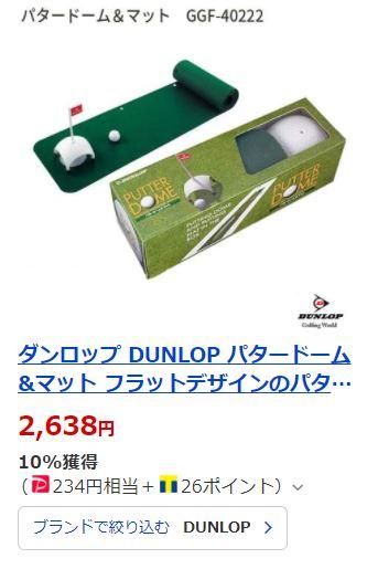 DOUNLOP商品