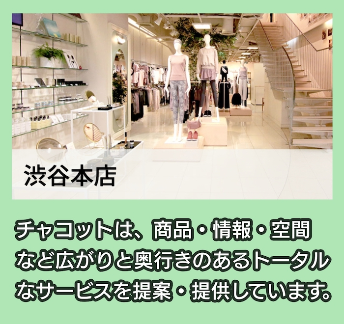 チャコット渋谷本店
