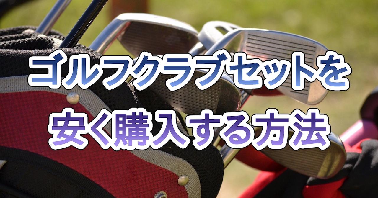 ゴルフクラブセットを安く購入する方法