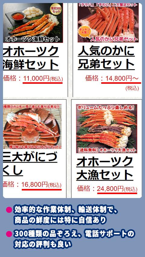 北海道網走水産の蟹通販価格相場