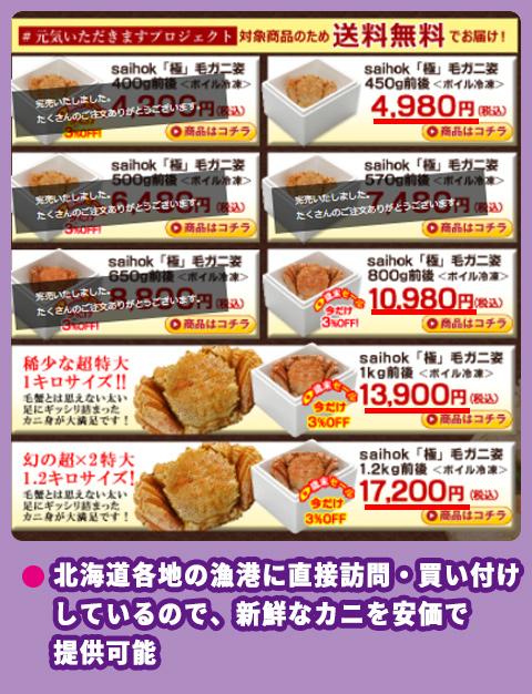 最北の海鮮市場の蟹通販価格相場