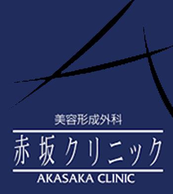 赤坂クリニック