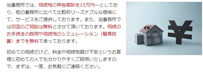千代田相続税相談室