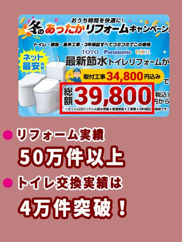 生活堂のトイレのリフォーム費用相場