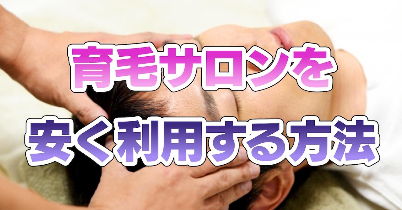 育毛サロンを安く利用する方法