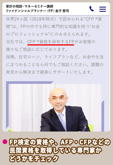 金子賢司FP事務所