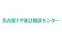 名古屋FP家計相談センター