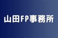 山田FP事務所