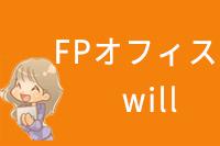 FPオフィスwill