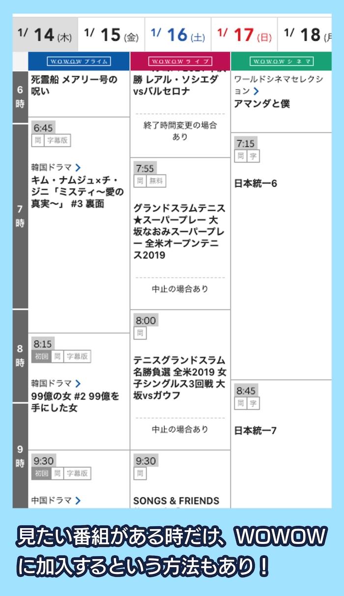 WOWOWの番組表