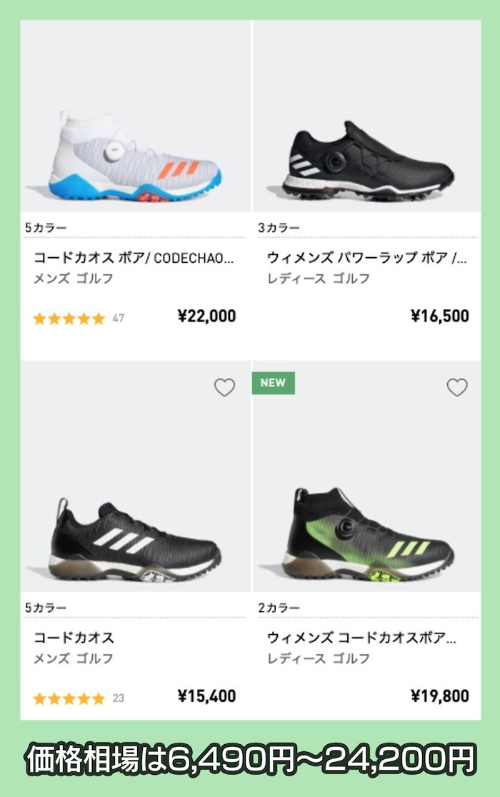 adidasの価格相場