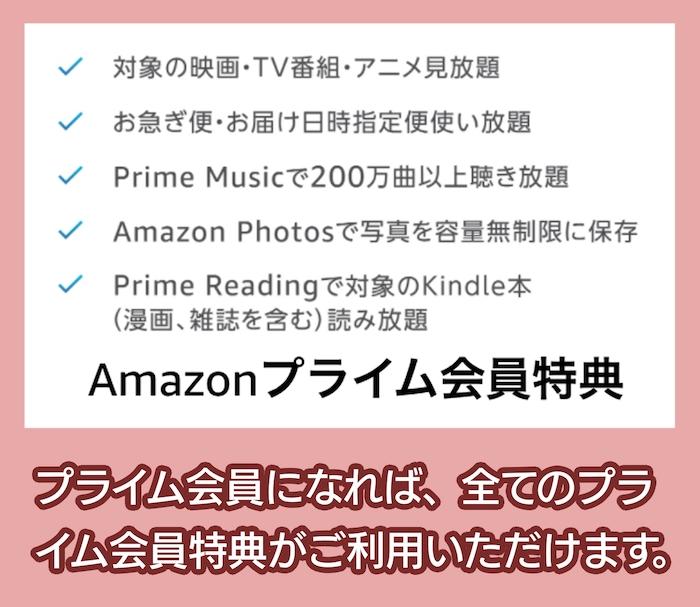 Amazonプライム会員特典