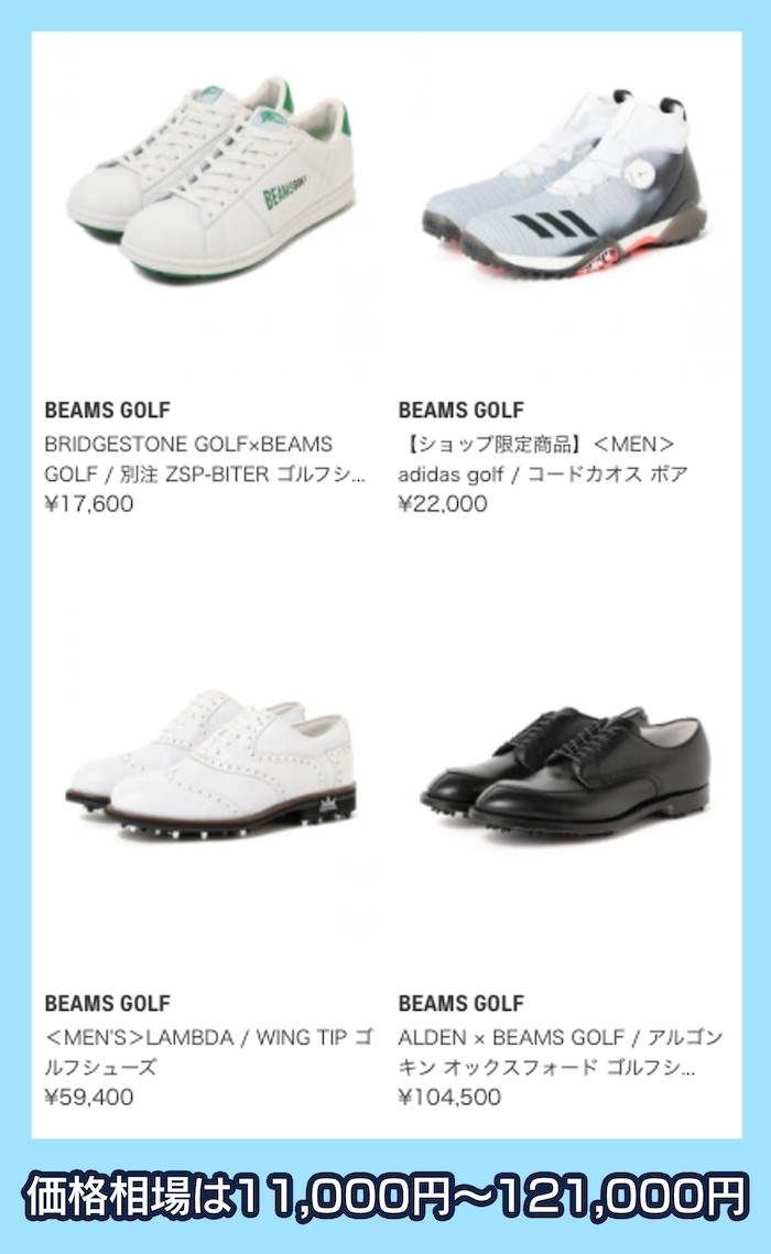 ビームスゴルフの価格相場