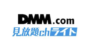 DMM 見放題chライト