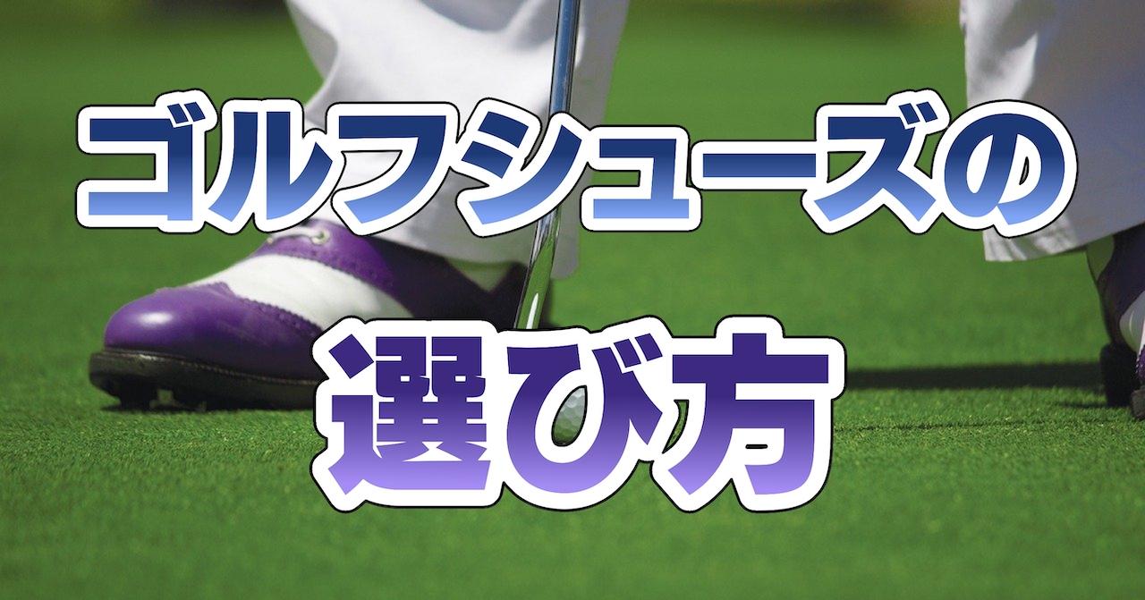 ゴルフシューズの選び方