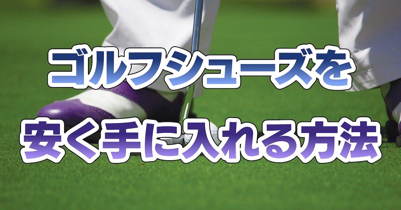 ゴルフシューズを安く手に入れる方法