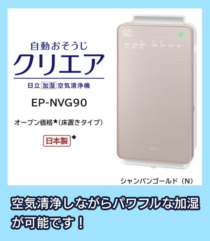 HITACHI EP-NVG90の料金相場