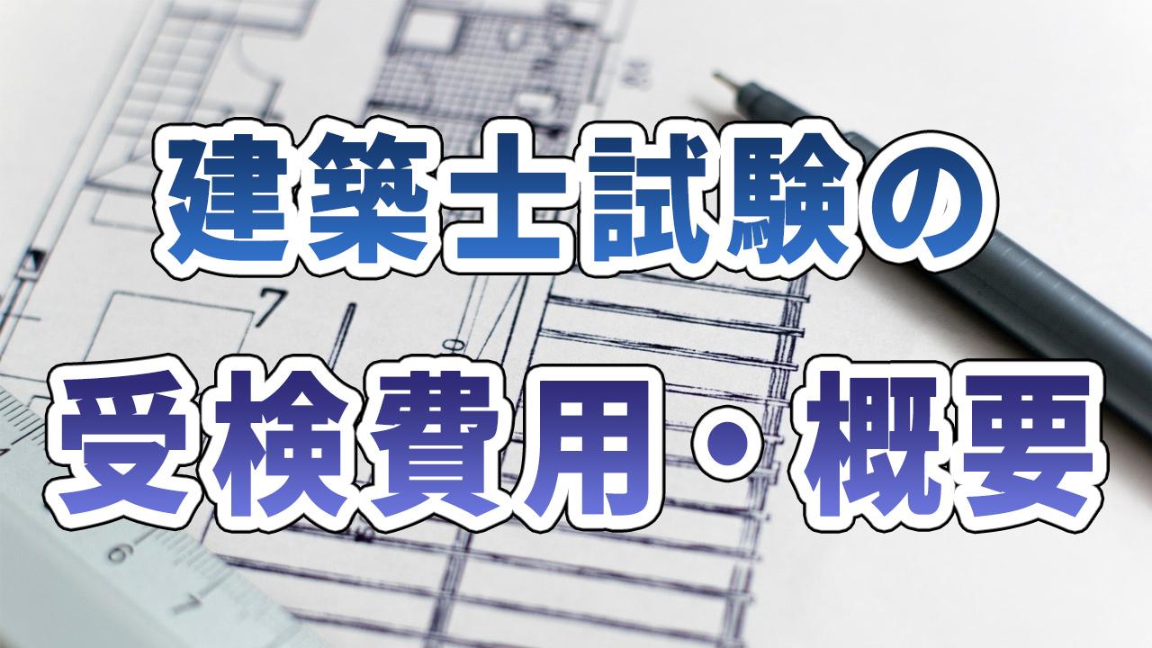 建築士試験講座の料金相場