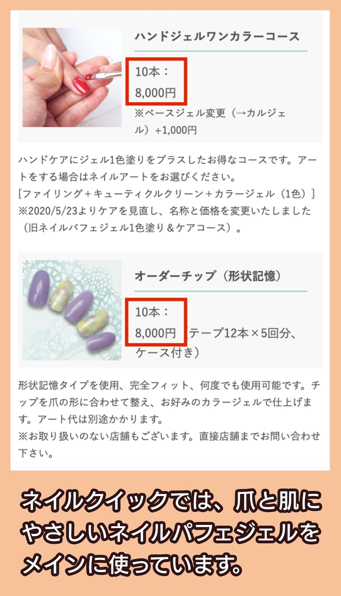 Nail Quickの料金相場