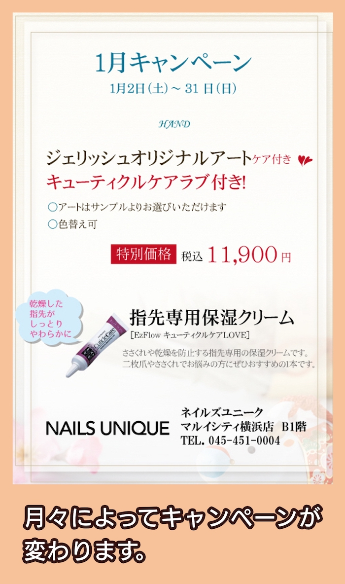 NAILS UNIQUEマルイシティ横浜店のキャンペーン