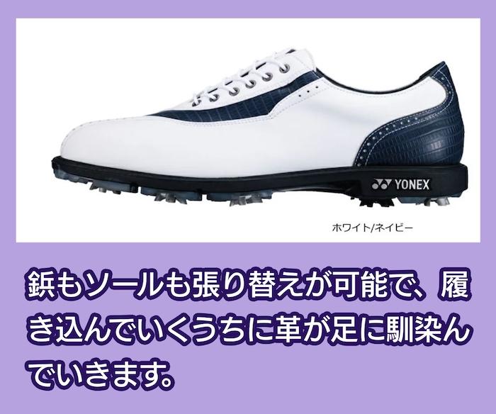 革靴タイプの特徴