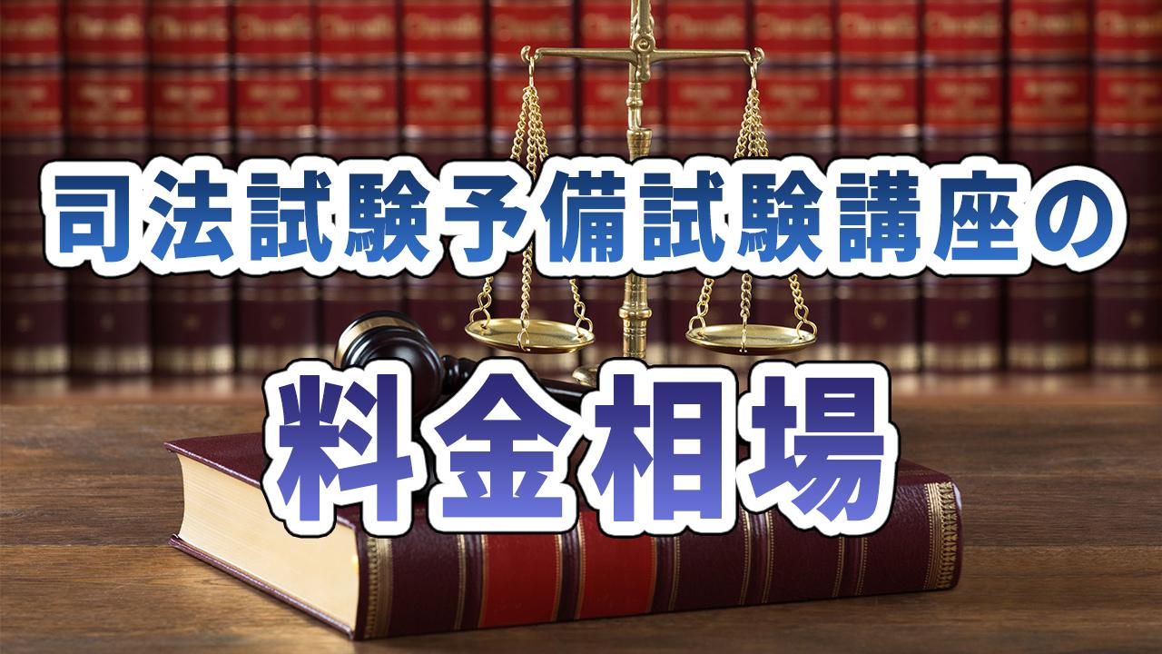 司法試験予備試験講座の料金相場