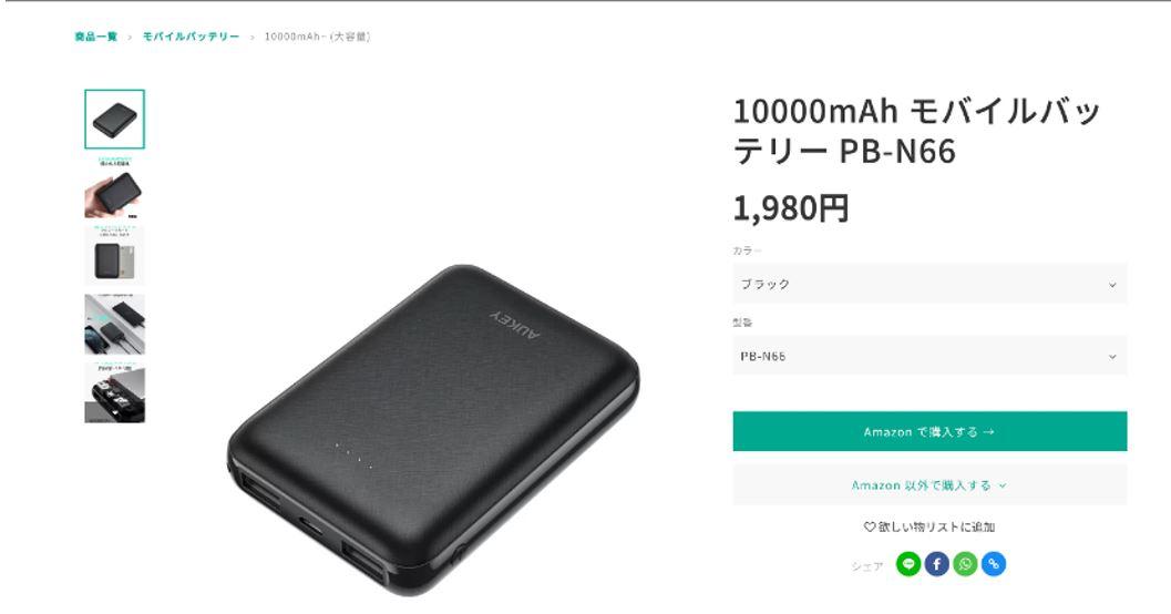 AUKEY(オーキー)のモバイルバッテリー