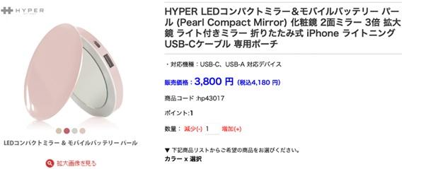 Hyper(ハイパー)のモバイルバッテリー