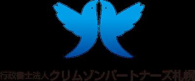 行政書士法人クリムゾン パートナーズ札幌