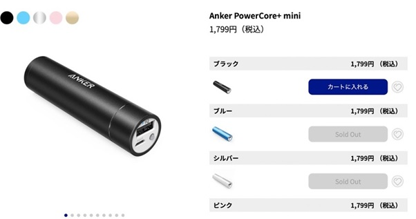 Anker(アンカー)のモバイルバッテリー